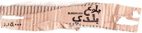 blogbaladiwhite