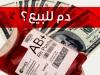 ما قصّة تجارة الدم فيلبنان؟